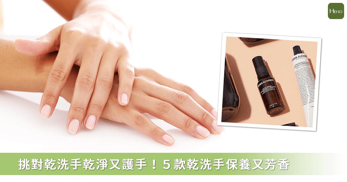 隨身乾洗手液含有酒精較安心!精選5款能殺菌又護手的乾洗手