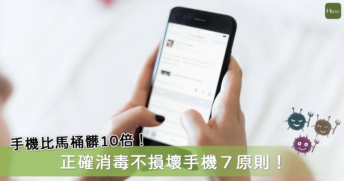 防疫當前手機消毒不可少?Apple公布正確7消毒原則防手機損壞