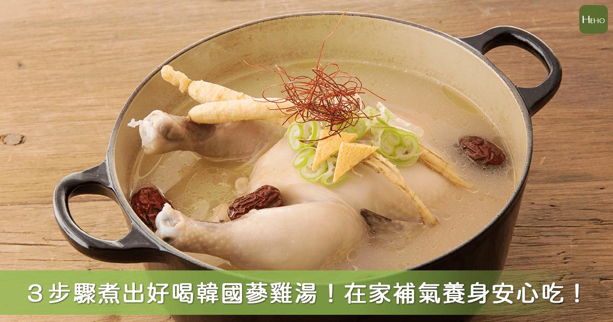 喝雞湯可補元氣又防感冒!20分鐘就能煮出韓國蔘雞湯
