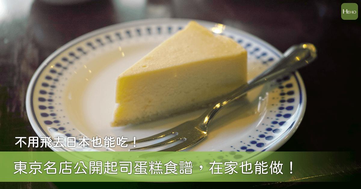 不用飛過去在家也能吃得到!東京Mr. Cheesecake公開夢幻起司蛋糕食譜