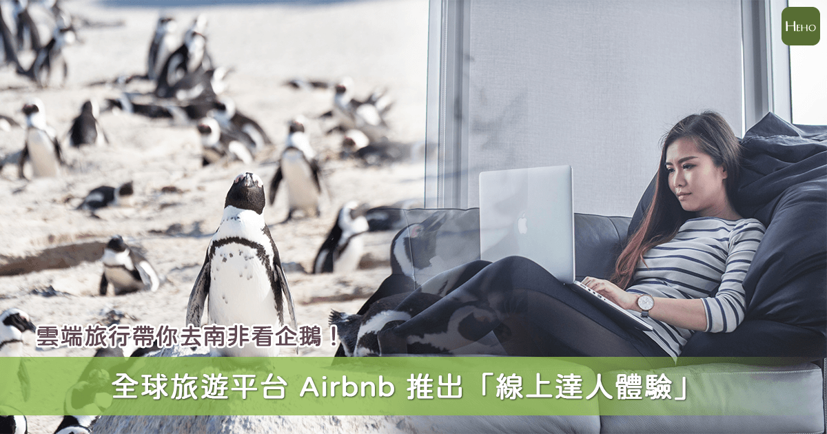 宅居生活該如何找到新樂趣?點開Airbnb在家體驗各地文化