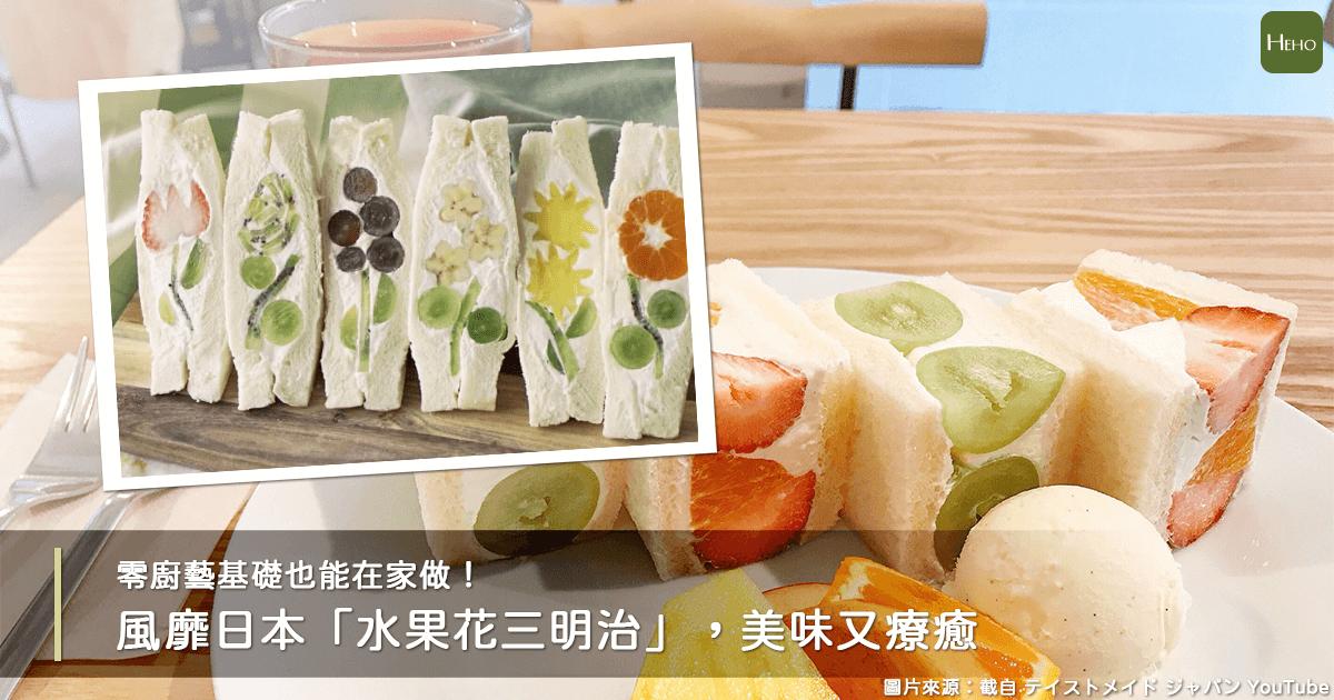 光看就覺得很療癒!日本「水果花三明治」讓人捨不得吃