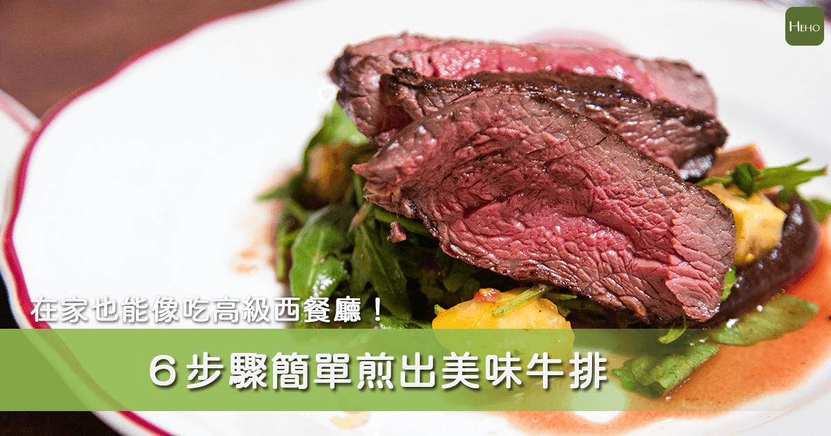 偶爾也要在家享受豪華大餐!6步驟煎出粉嫩不帶血牛排