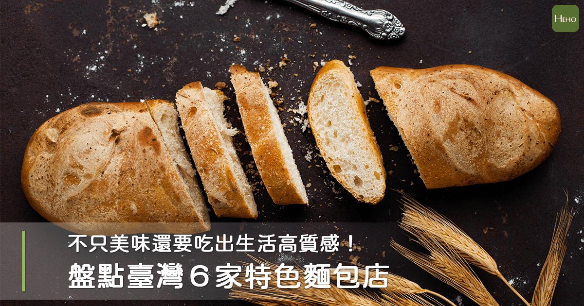 吃麵包不再只是果腹而已!盤點6家嚴選食材的高質感麵包店