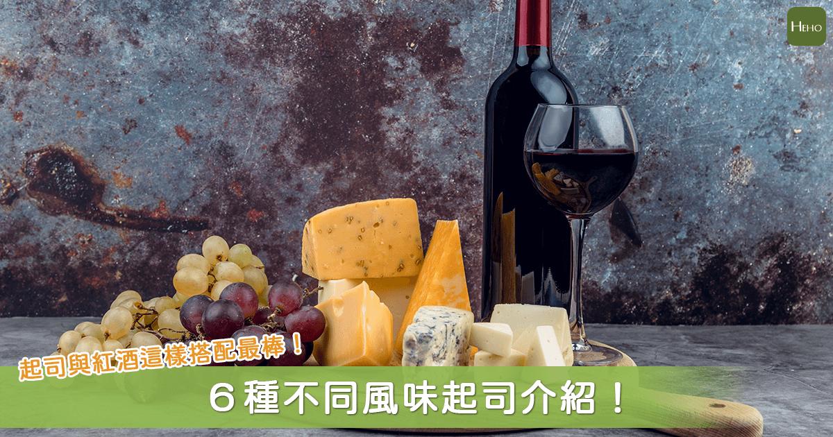 單純品酒實在太無聊!6種起司與紅酒的配搭讓味覺變豐富了