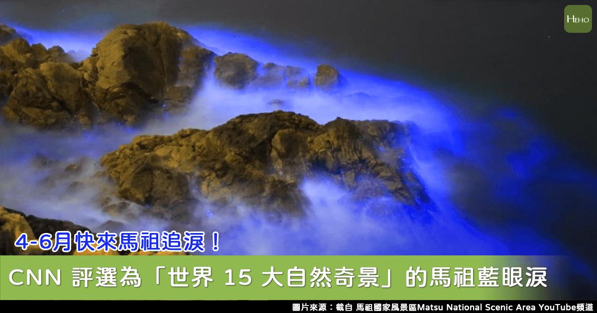 限定夢幻美景藍色螢光海來了!「馬祖藍眼淚」最佳觀賞期就是現在