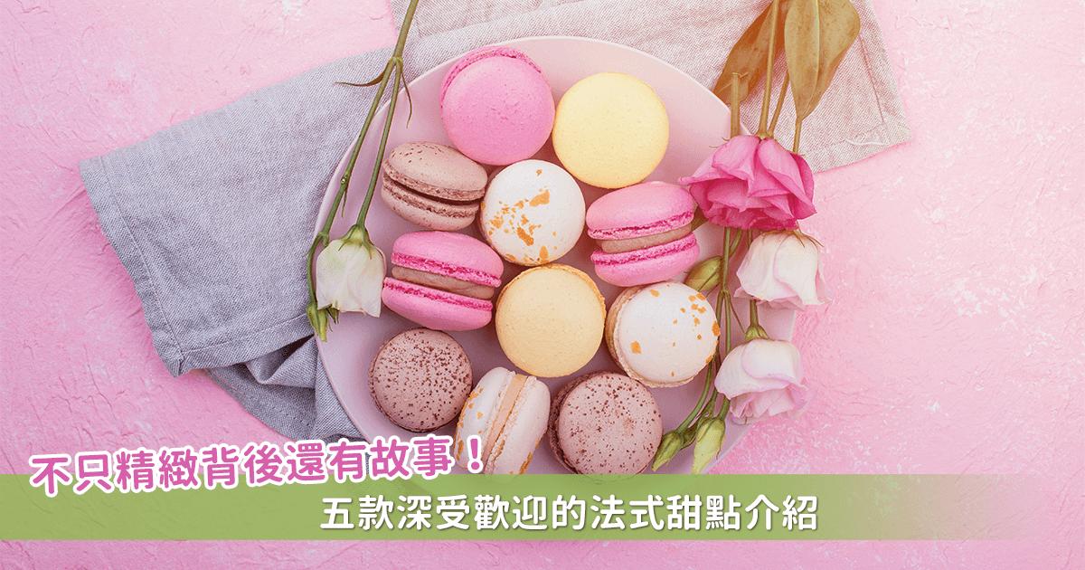 長得精緻所以天生帶有高貴感!深受歡迎的法式甜點都帶著不同故事