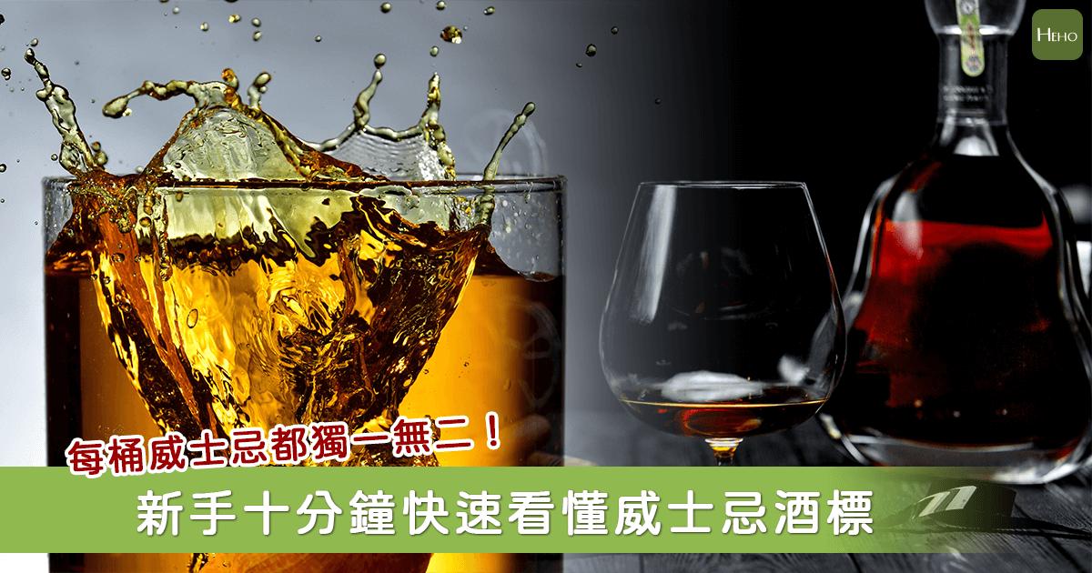 威士忌種類眾多該怎麼選?入門新手要先看懂酒標上這3種基本資料