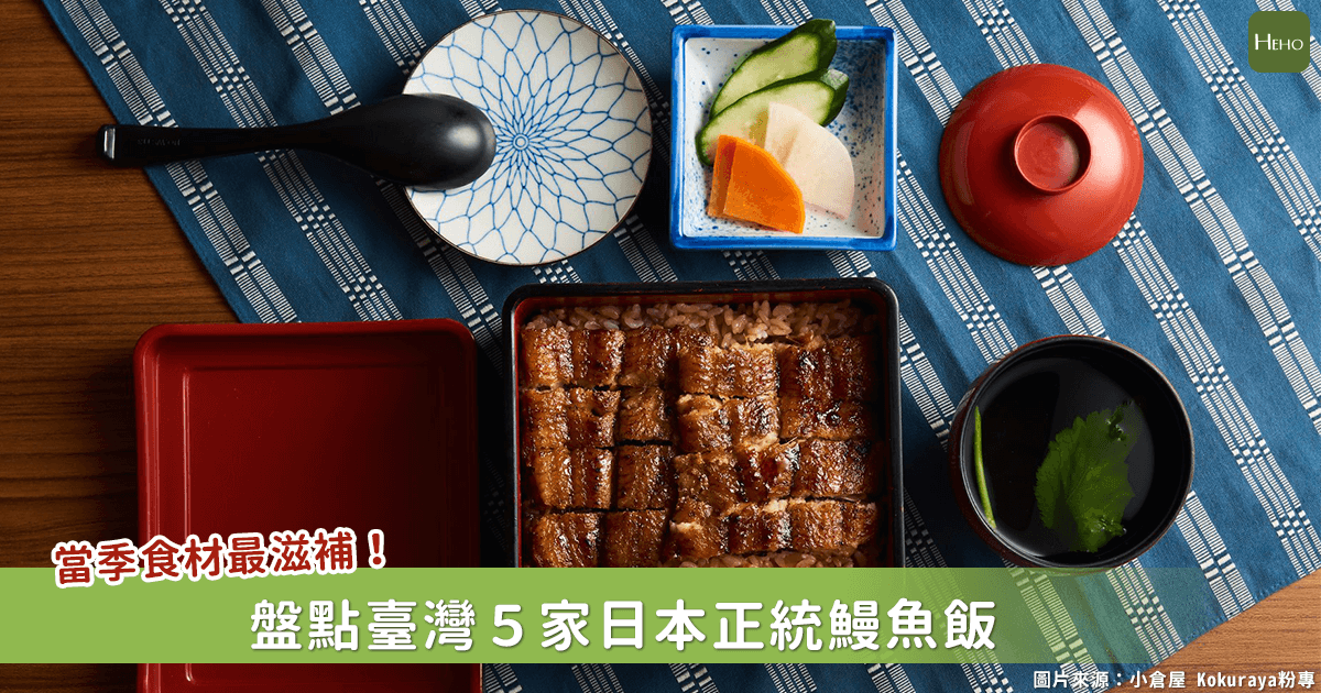 在對的時間吃當季最佳食材!嚐嚐日本夏季傳統滋補美食「鰻魚飯」