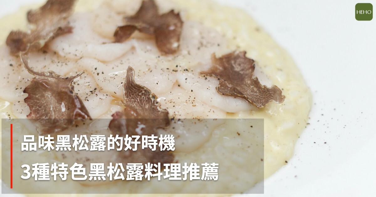 現在正是盛產的季節!黑松露是現在不可錯過的限定美食