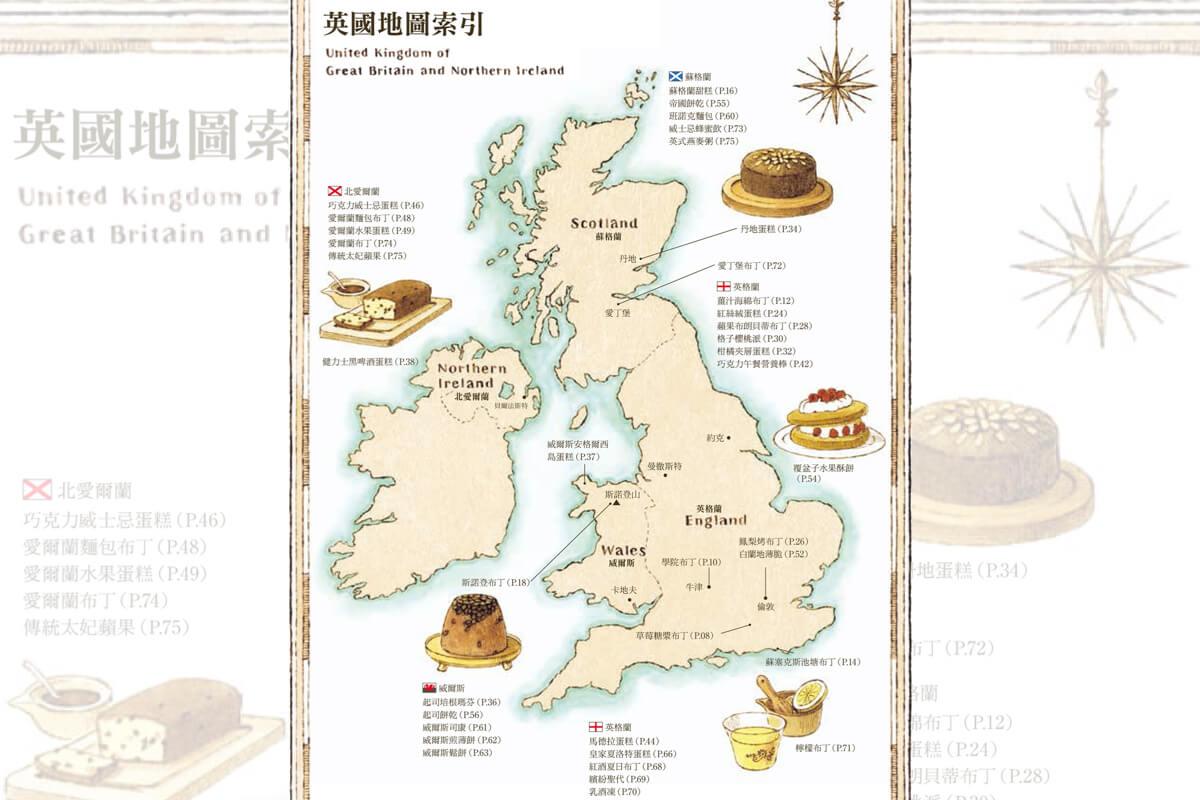 最早的布丁其實是肉做的?一次認識英國4大地區的經典甜點