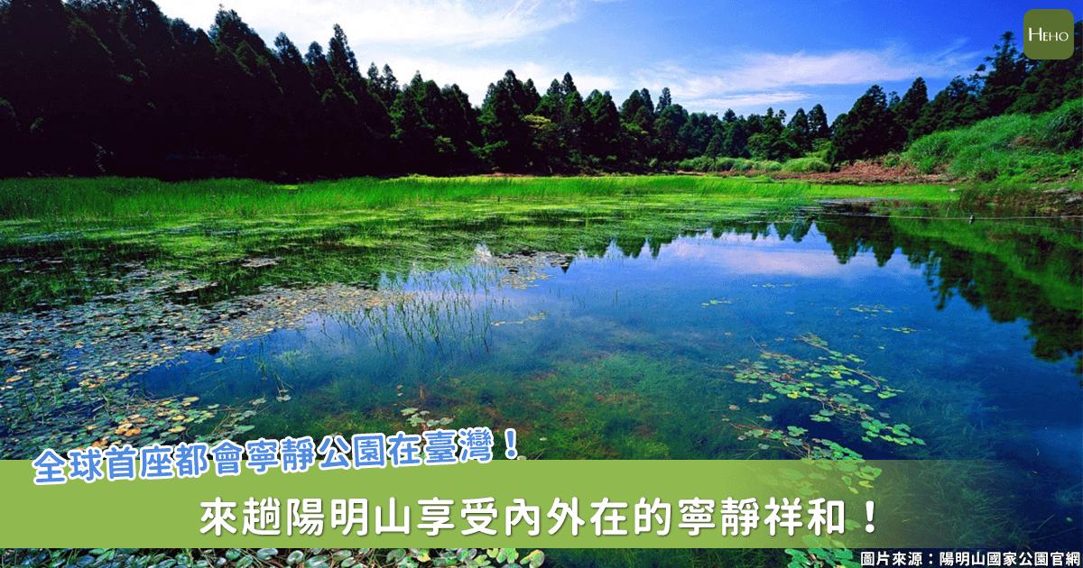 全球首座城市安靜公園就在台灣!走趟夢幻湖「寂靜山徑」洗滌身心壓力