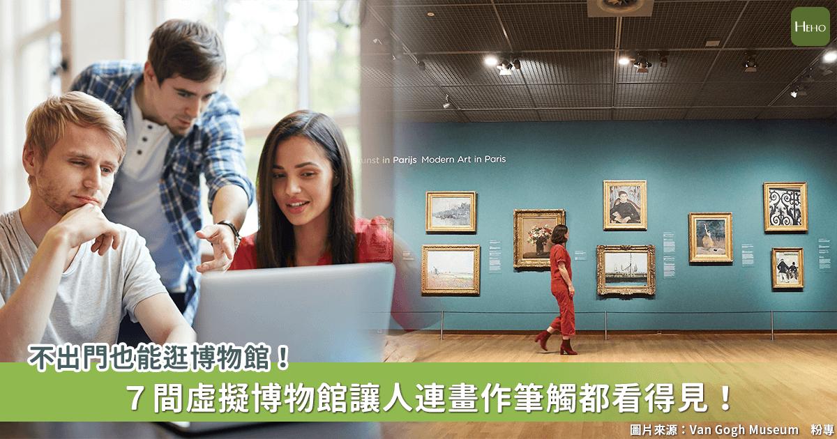 坐在家裡欣賞經典美術畫作!虛擬博物館讓人一秒到現場