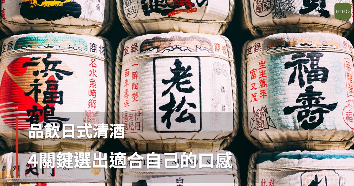 吃日式料理時清酒可不能缺席!吟釀酒、純米酒究竟怎麼選?