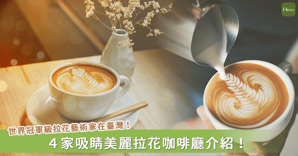 原來咖啡也是藝術品的一種!這4家都擁有世界冠軍級的拉花咖啡