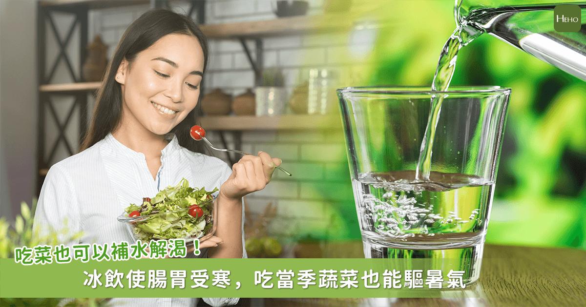 覺得每天氣溫越來越熱?除水能解身體的渴吃蔬菜也行!