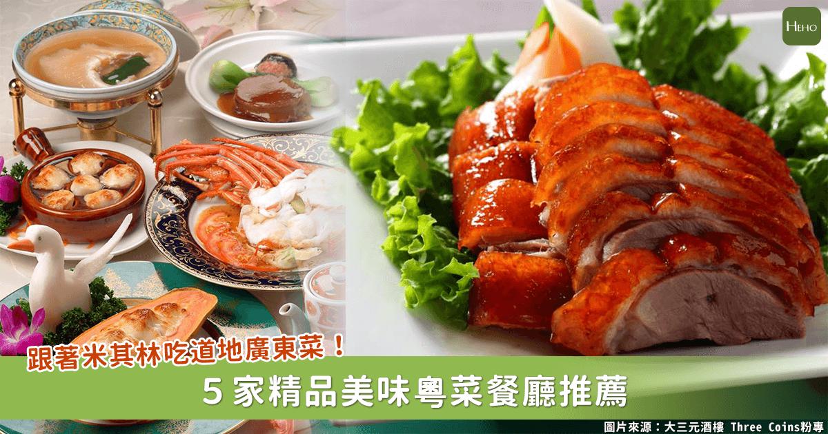 夏日美食特蒐!來自米其林推薦5家道地粵菜餐廳