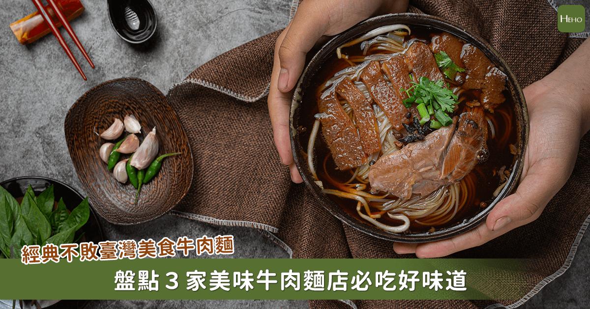 最能夠代表台灣的美食「牛肉麵」!這些口味都有品嘗過了嗎?