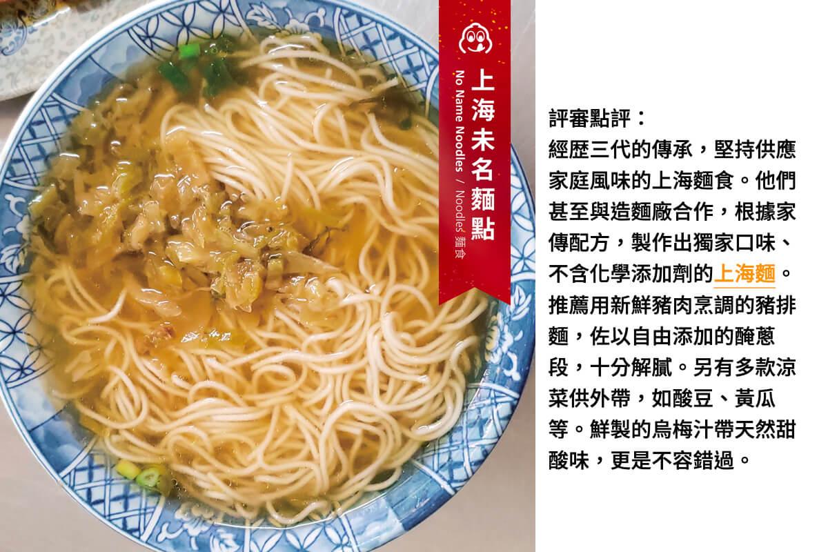 台灣美食地圖全新篇章!2020必比登推介共有28家新店家入選