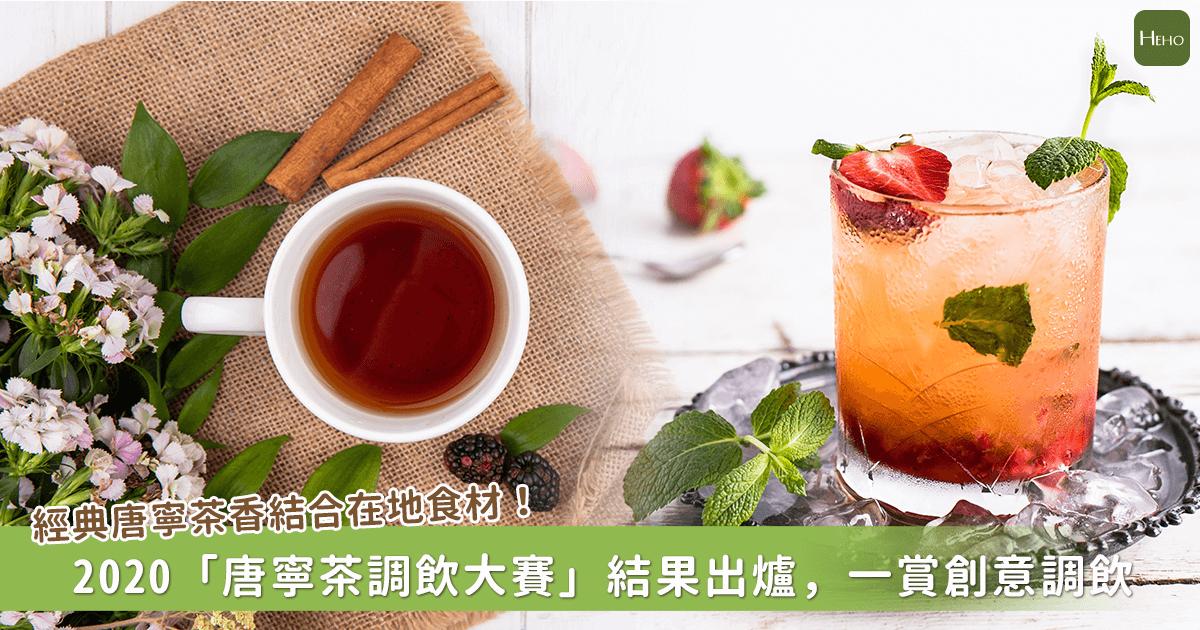 風靡300年深受英國貴族青睞的康寧茶!與台灣在地食材混出現代新風味
