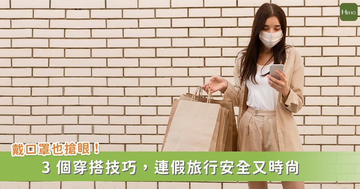 3種超簡單的穿搭法則!連假旅行戴口罩的搶眼技巧