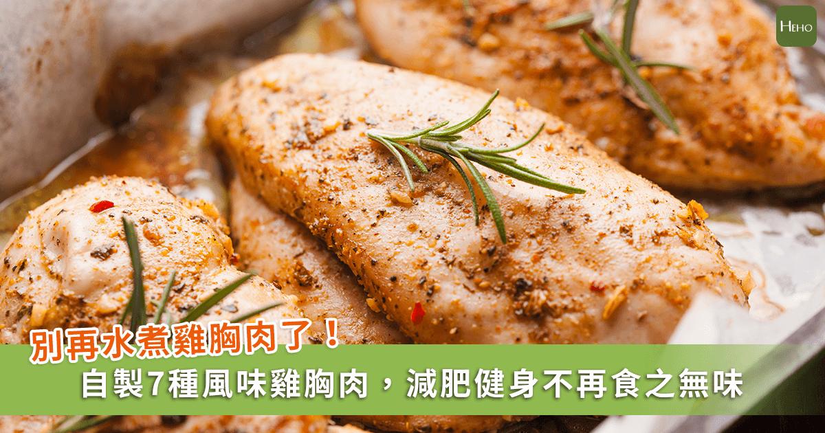 進行身材管理的食材好夥伴!自製7種風味雞胸肉搞定一週健身餐