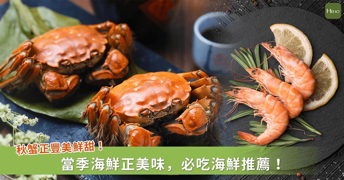 秋天正是大啖海鮮的時候!萬里蟹、大閘蟹、新鮮蚵仔這時侯吃最對味