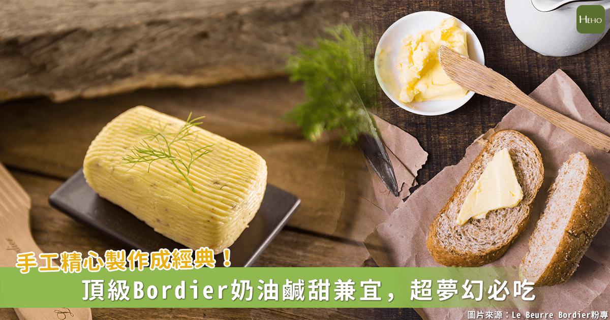 世界末日前必吃的夢幻食材!Bordier奶油直接抹土司就超美味