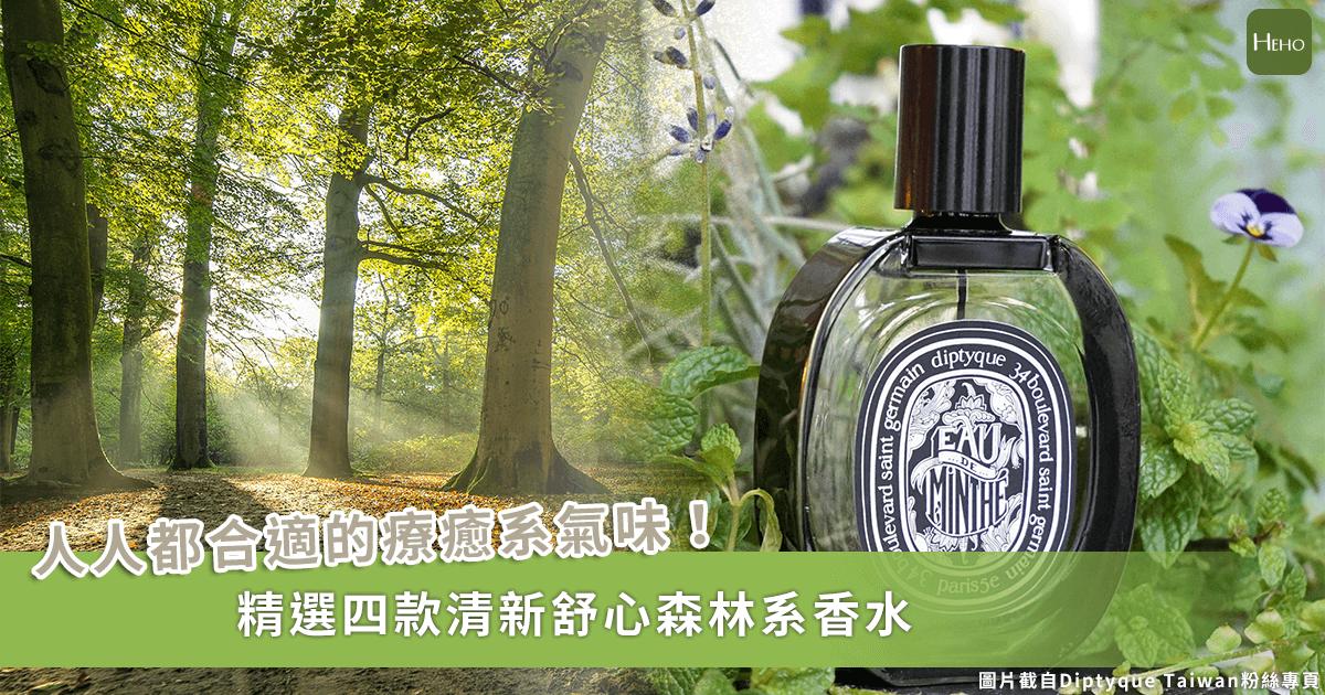 使人忍不住越靠越近的香味!男、女生都非常適合的森林系香水大盤點