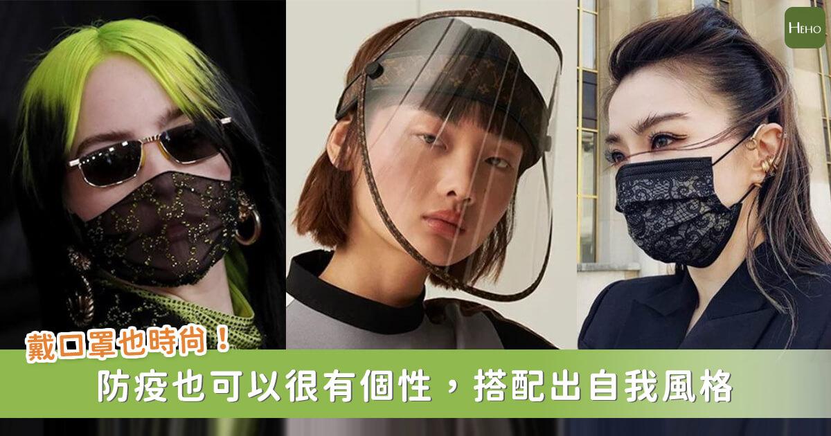戴口罩也能很時尚! 4色口罩穿搭指南