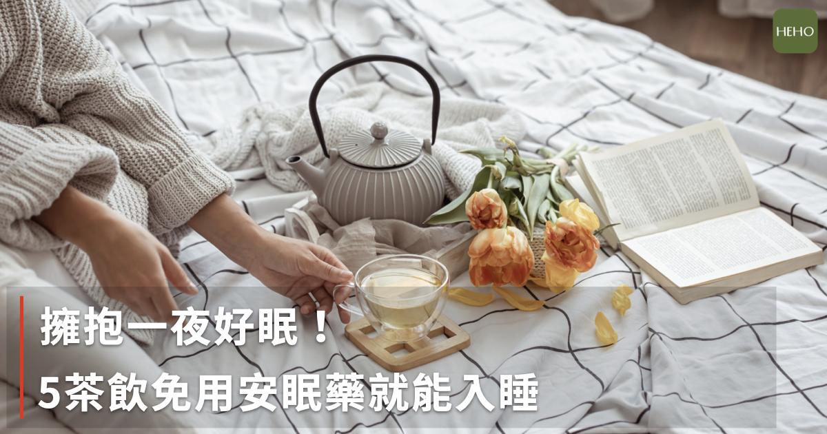 對抗失眠免用安眠藥!這 5 種茶飲可帶來一夜好眠