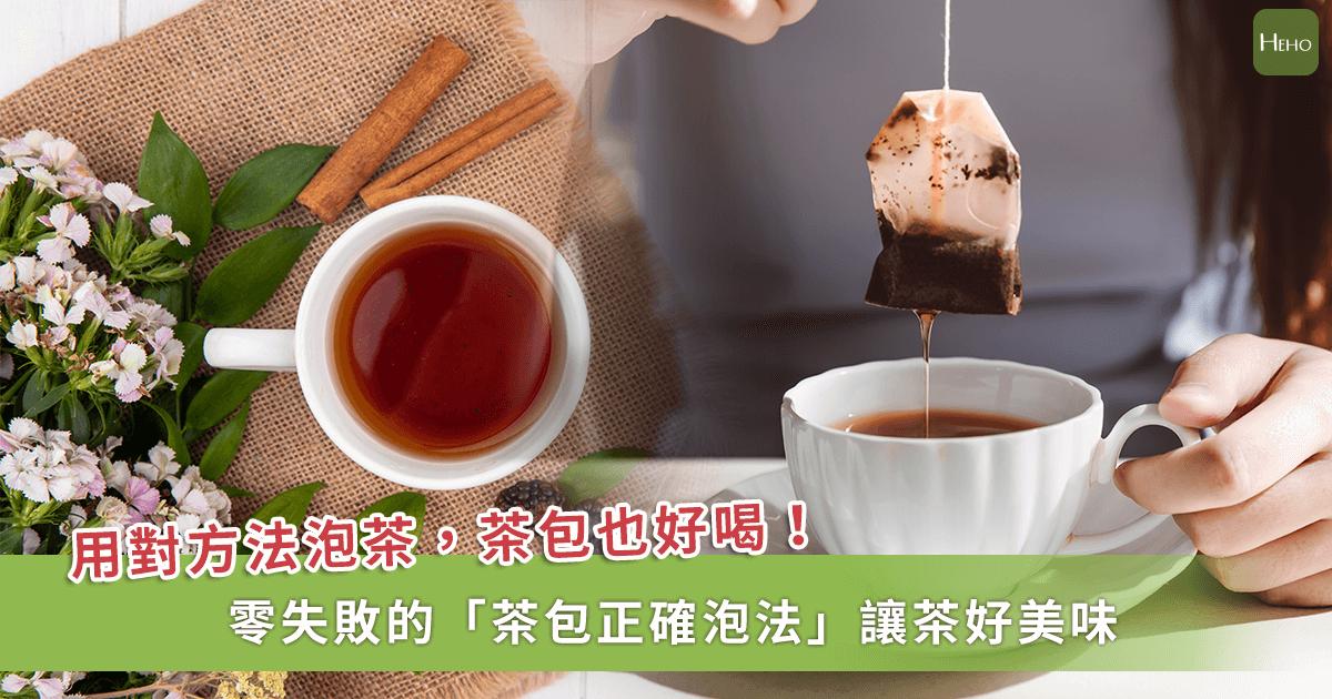 用茶包泡的茶都很難喝?那是沒用對方法啦!「茶包正確泡法」瞬間變美味