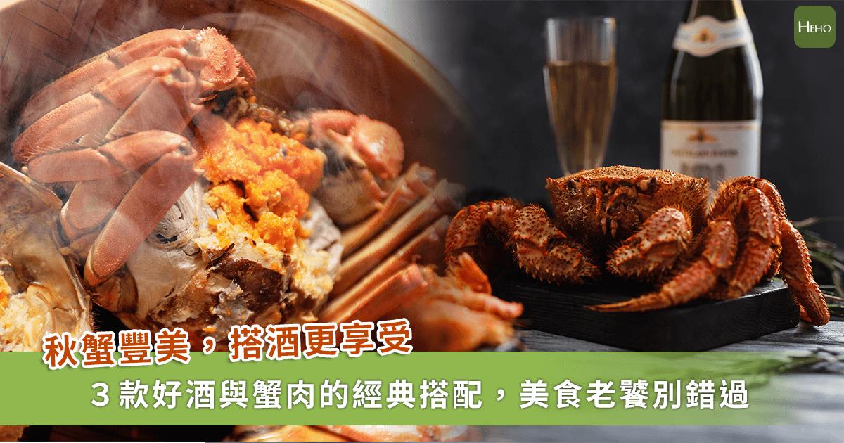 品嚐大閘蟹的最佳時期登場!別忘搭上這3款酒讓蟹肉更美味