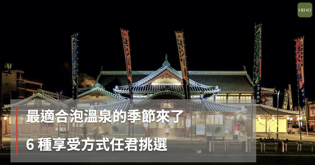今年秋天涼得比較快,是最適合泡溫泉的季節!台灣擁有6種溫泉形態各有千秋