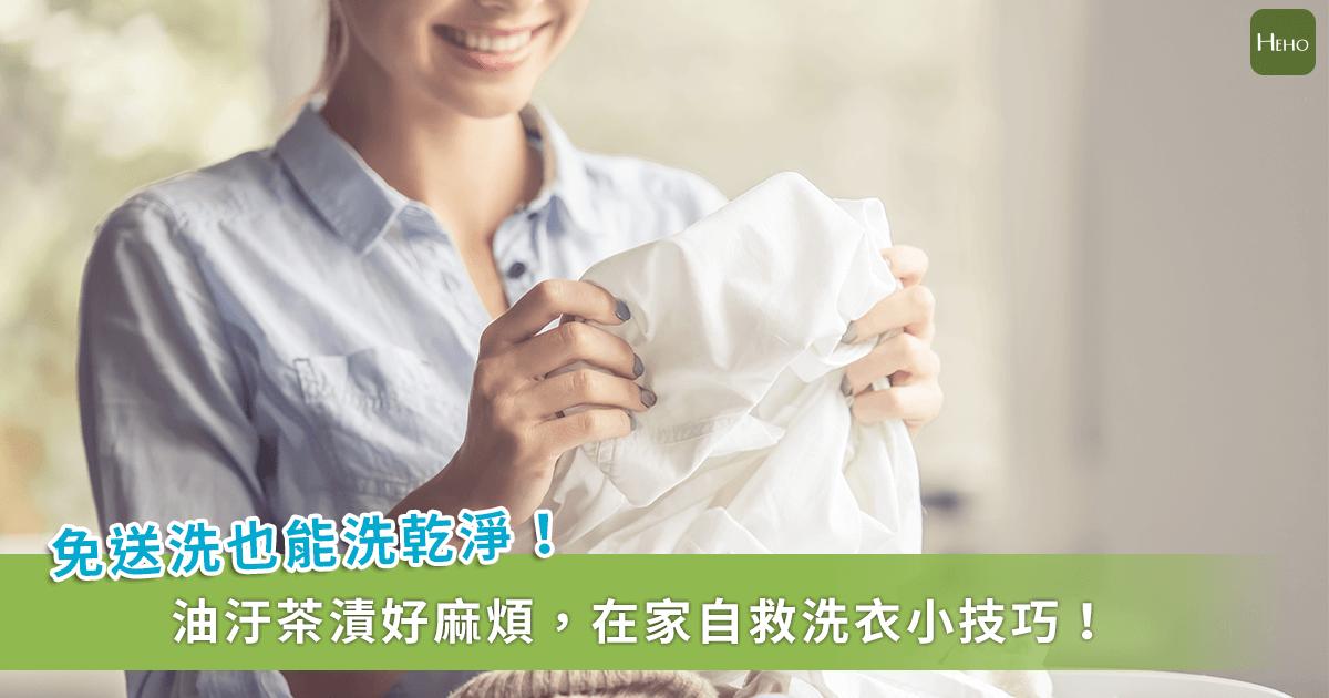 就算是一點髒汙也很顯眼!免送洗就能洗乾淨的洗衣小技巧