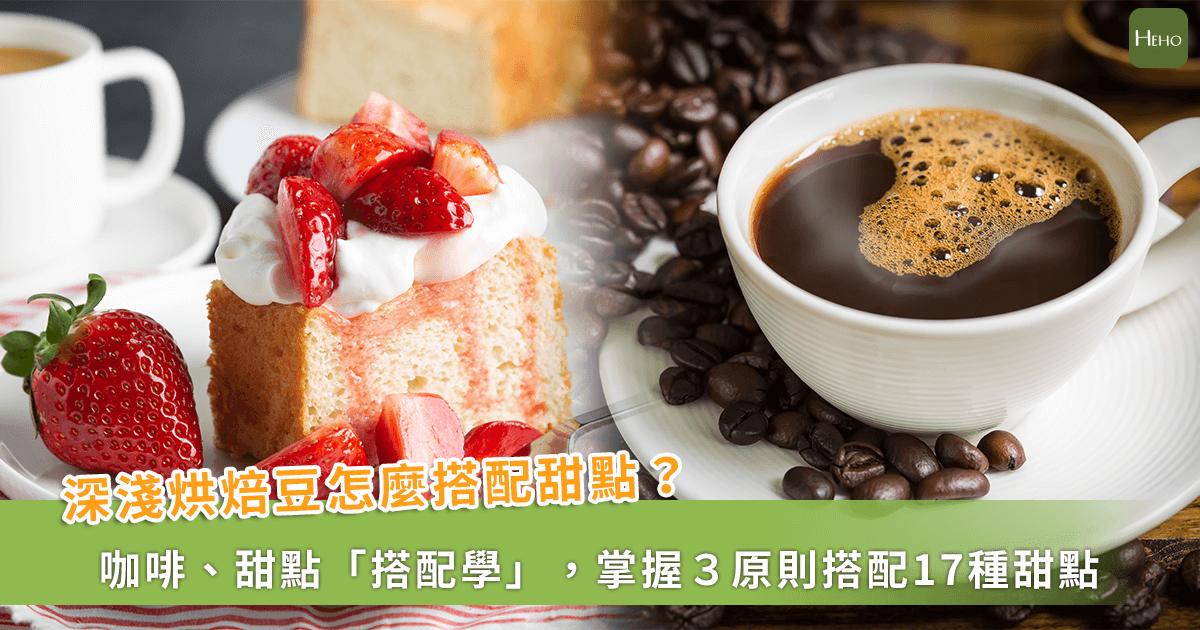 喝咖啡就是要配甜點!17種甜點與咖啡的絕配組合