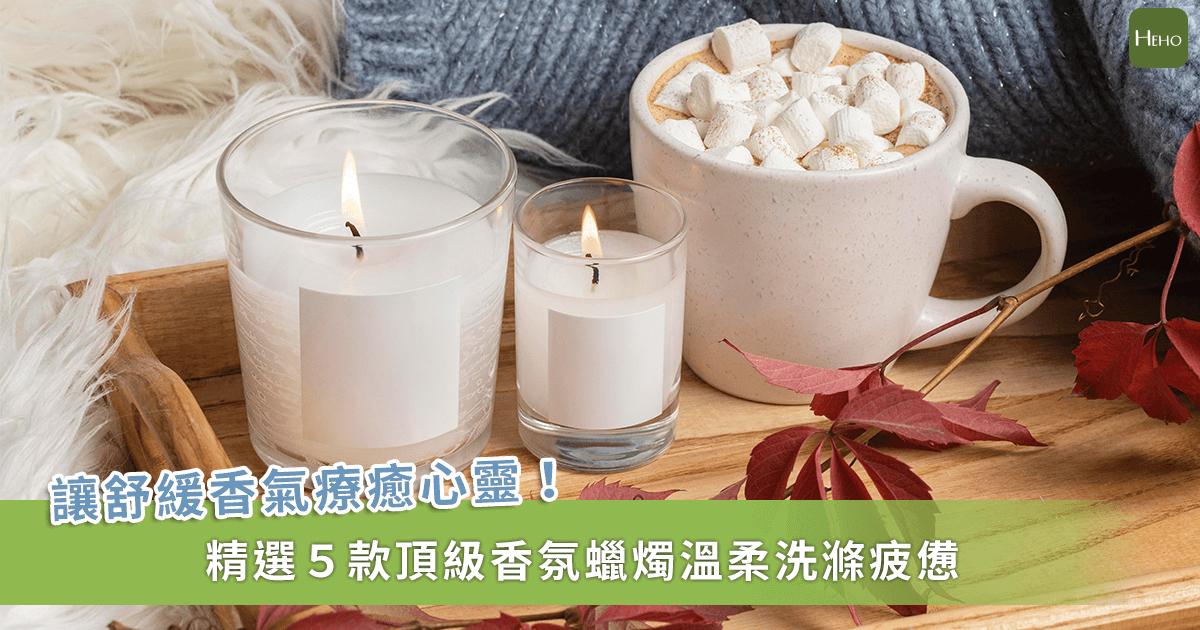 疲憊的心就用溫暖香氣來平復!特搜5款療癒系香氛蠟燭增添生活美好
