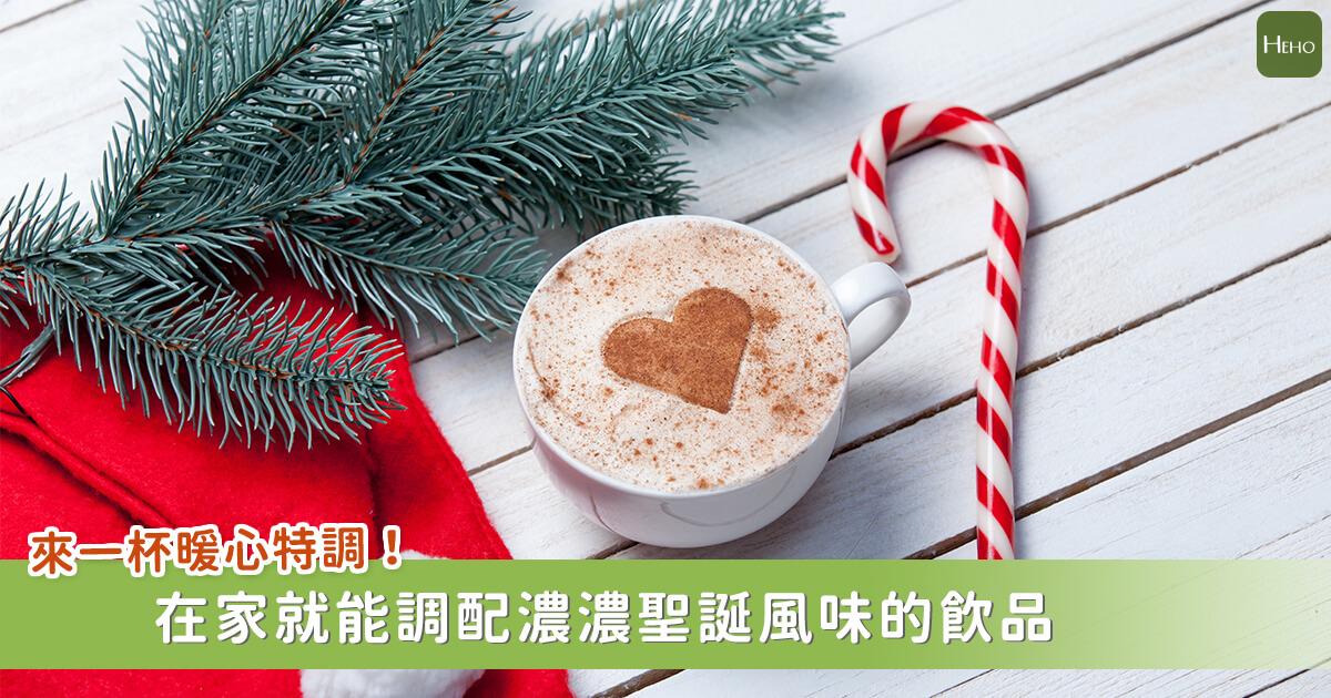 冬季必備的暖心熱飲!5種帶有聖誕節氛圍的經典飲品