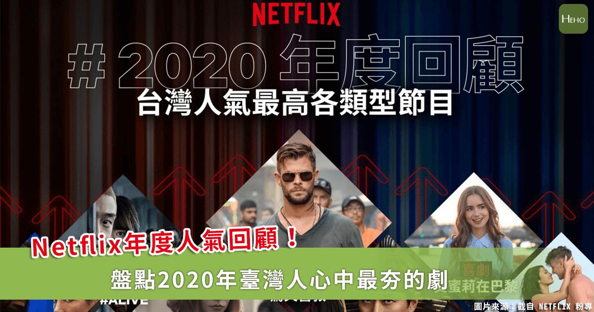 防疫生活對策 / 連假最強追劇清單!深受台灣人喜愛Top1影劇