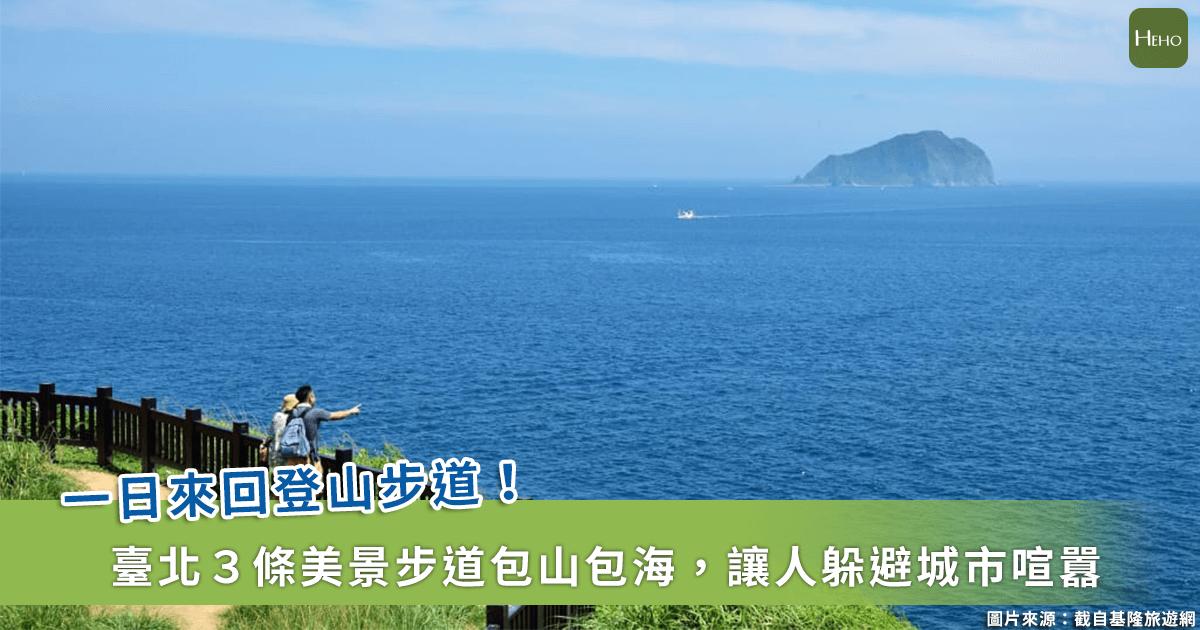 台北人的避世祕境!3 條「一日步道」,緩解工作疲憊感