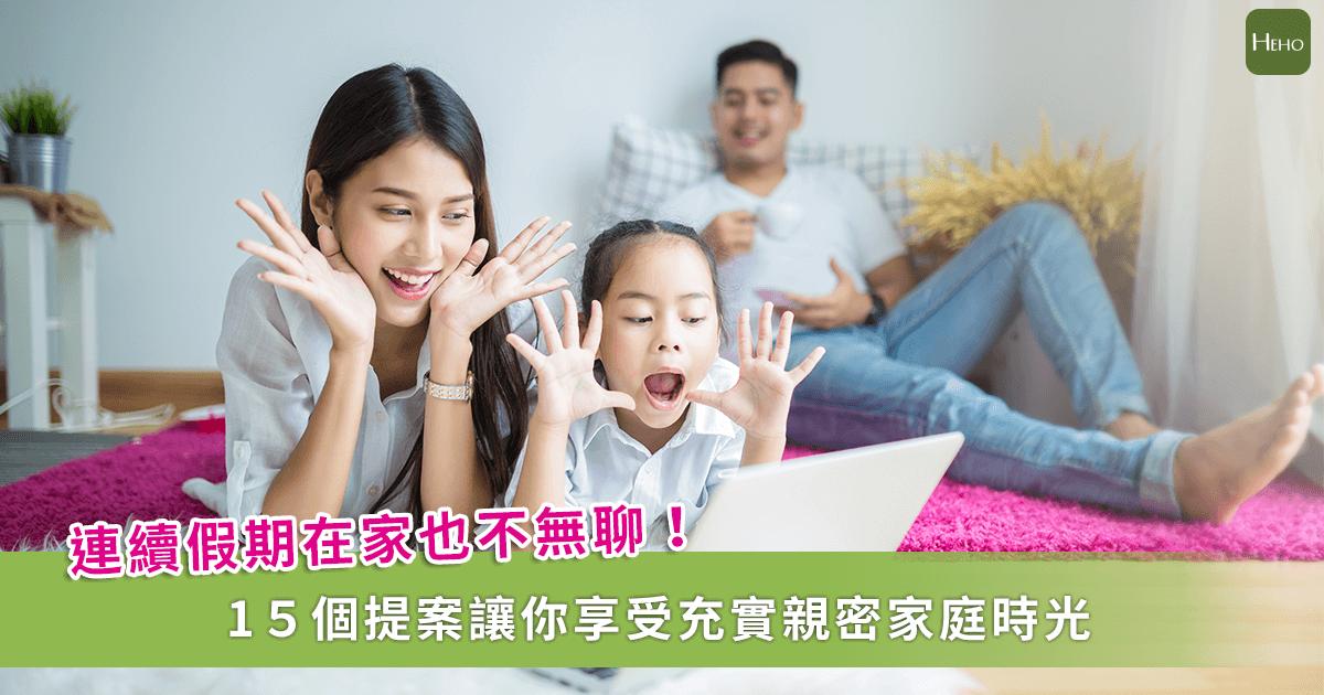 不花錢又能宅在家的 15 個提案!同時還能創造最佳親子時光