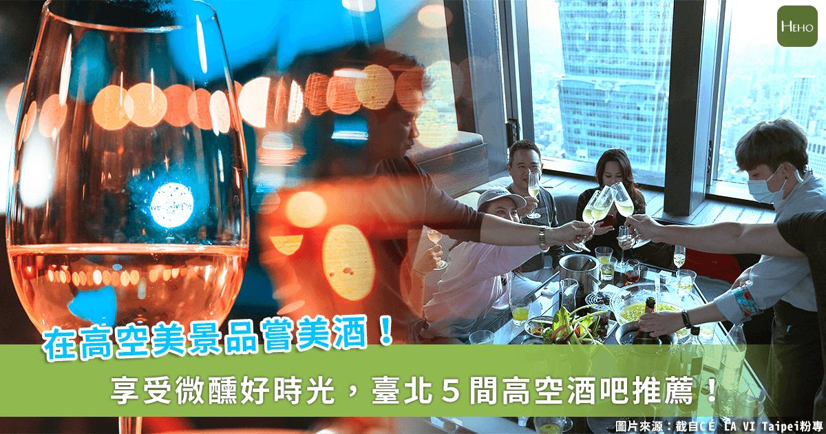 2021跨年好去處!在美景中跟好友享受「微醺時光」台北 5 間高空酒吧推薦