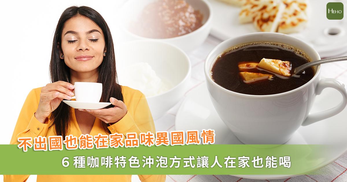 在家也能享受異國咖啡風情!6款特色咖啡沖泡法一次看
