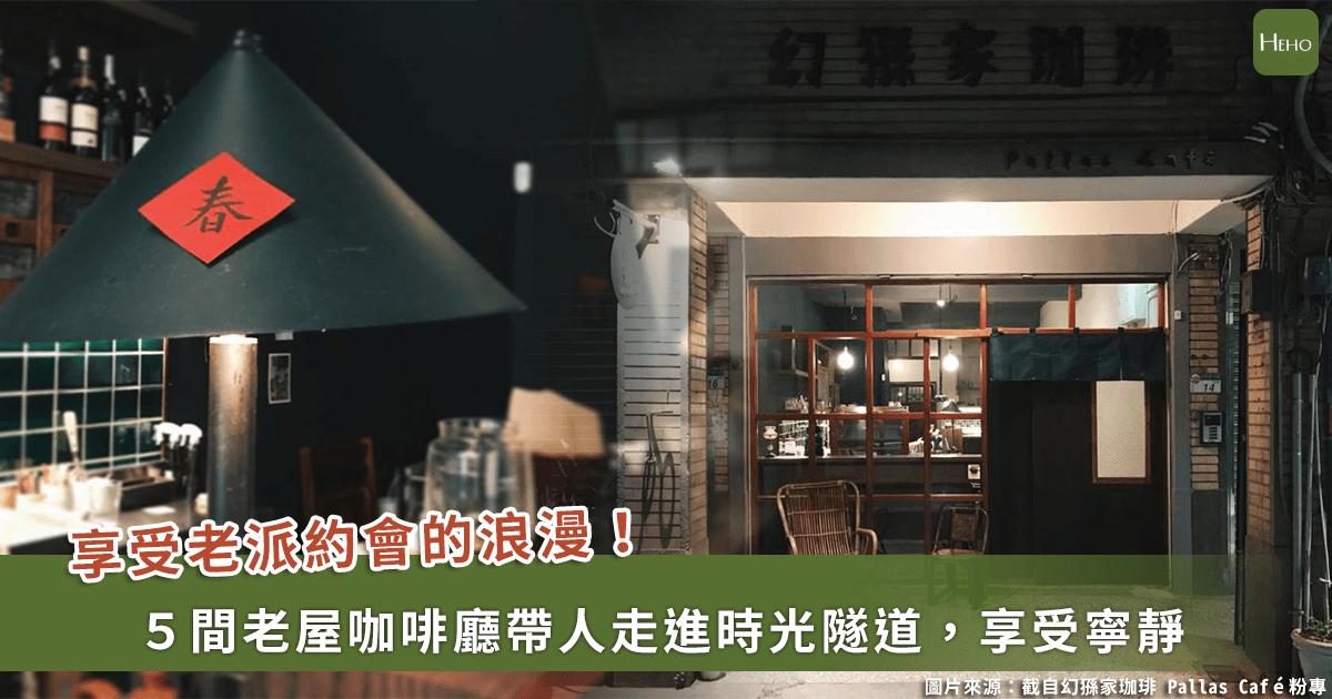在老屋裡感受生活的溫度~精選台北 5 間「老宅咖啡廳」,一起共度浪漫的老派約會吧!
