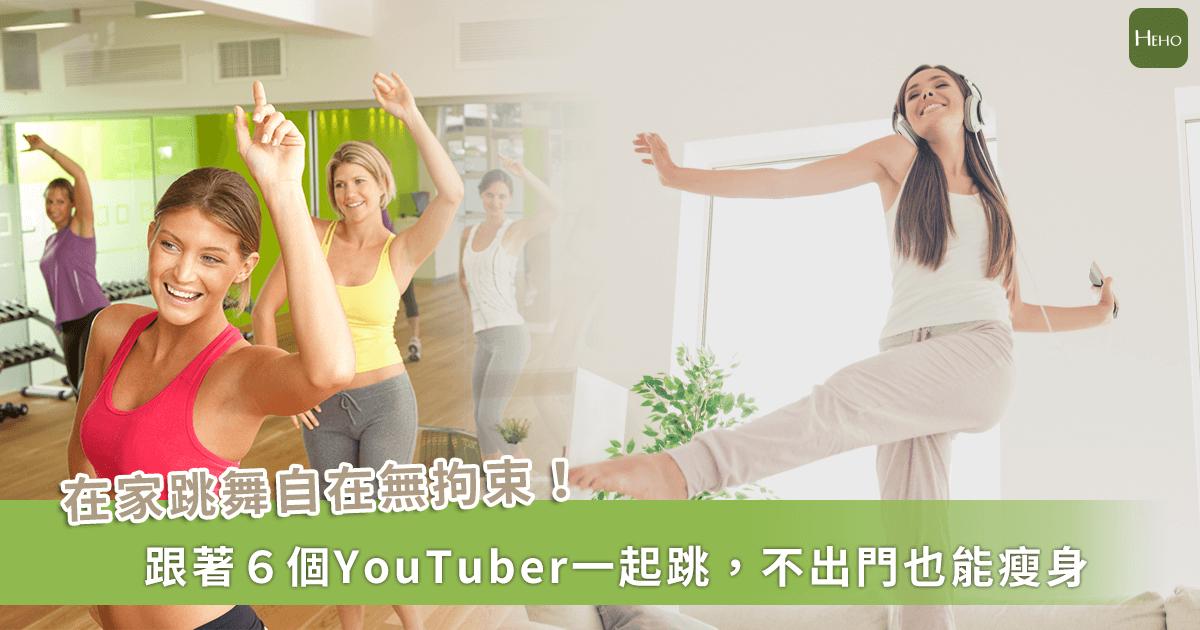解決無法出門運動的好辦法!跟著舞蹈YouTuber一起扭動身體吧