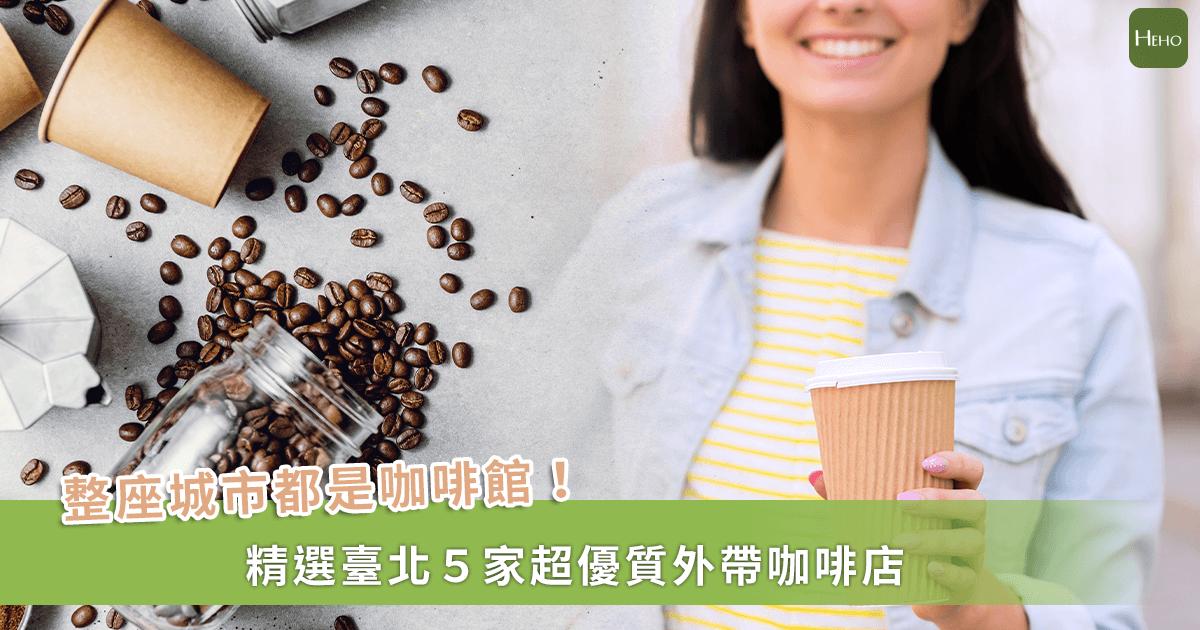 不是只有連鎖和超商才有!推薦台北5家超優外帶咖啡店