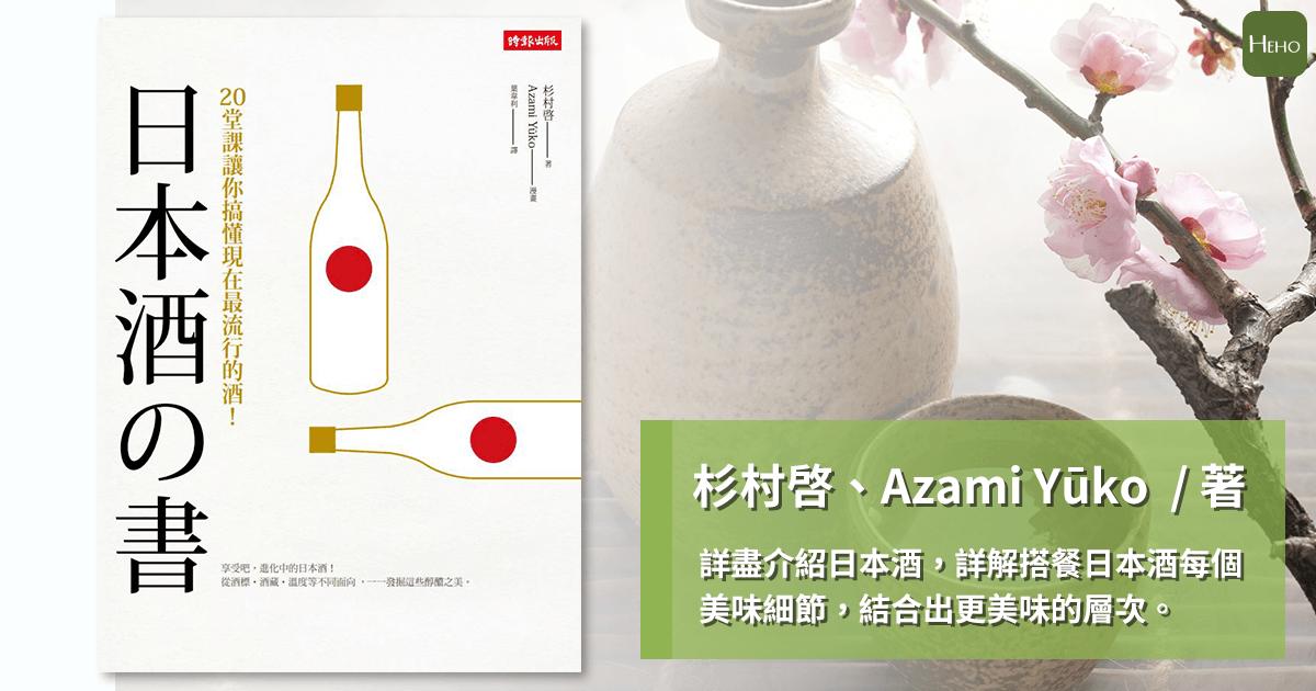 舉起酒杯喜迎除夕團圓飯!今年就用日本酒來配搭吧~