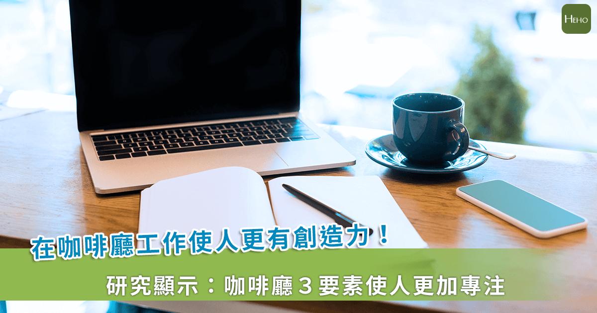 坐在咖啡廳裡真的能工作嗎?研究:3要素讓人更專注又充滿想像力!