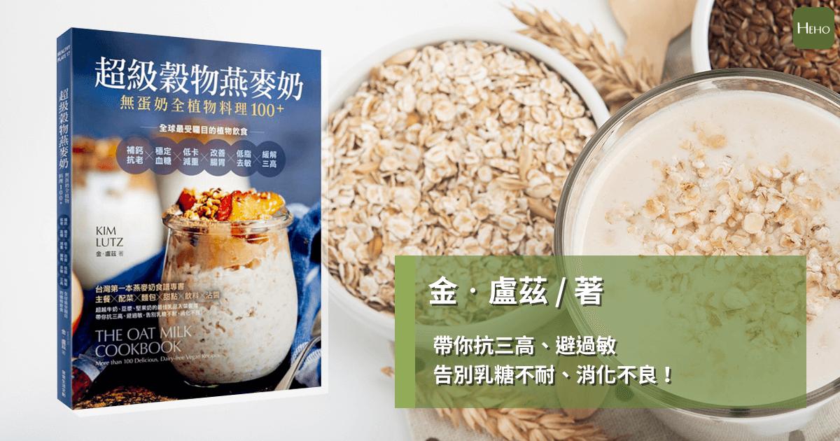 如何自製燕麥奶?燕麥飲簡單 3 菜單教你做!