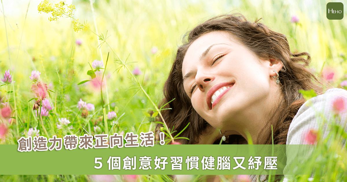 讓自己享受不一樣的生活!美專家:維持5活動,讓腦擁有更多創意!